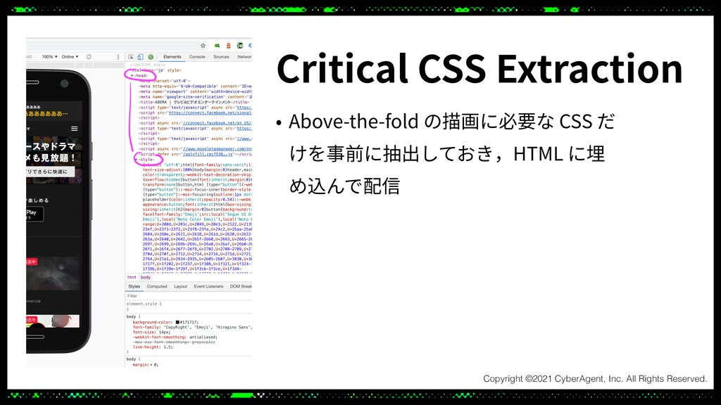 Critical CSS Extraction • Above-the-fold の描画に必要...