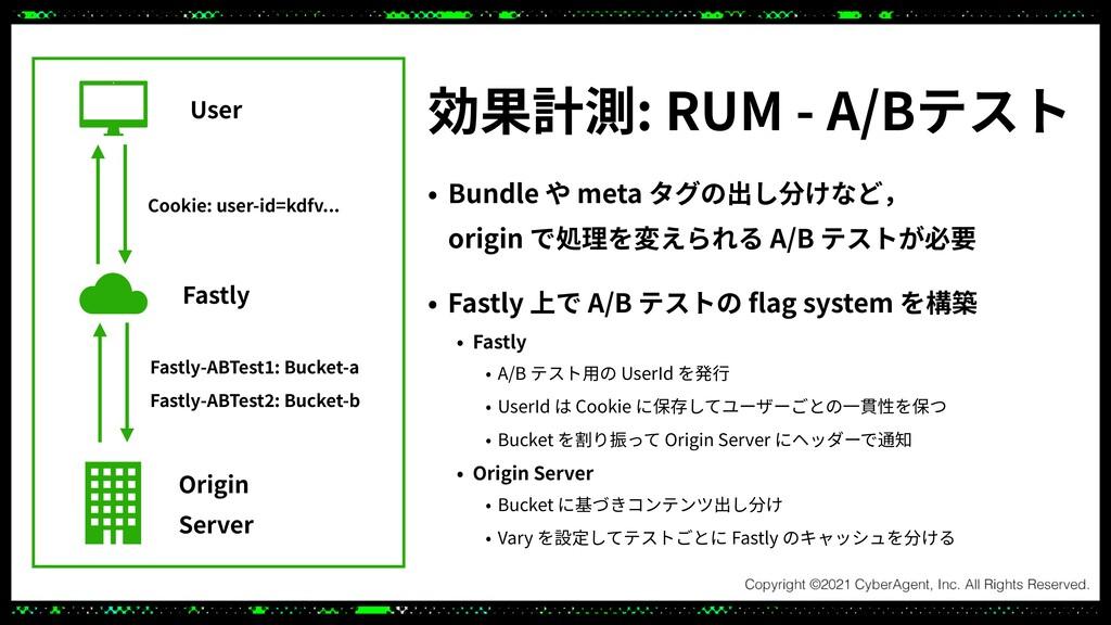 効果計測: RUM - A/Bテスト • Fastly 上で A/B テストの fl ag s...