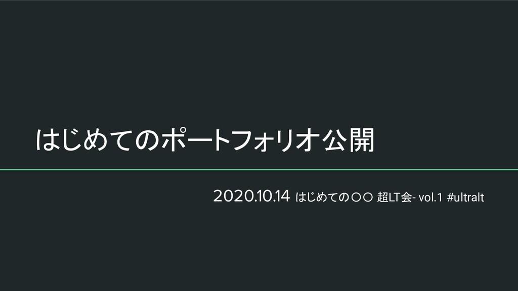 はじめてのポートフォリオ公開 2020.10.14 はじめての〇〇 超LT会- vol.1 #...