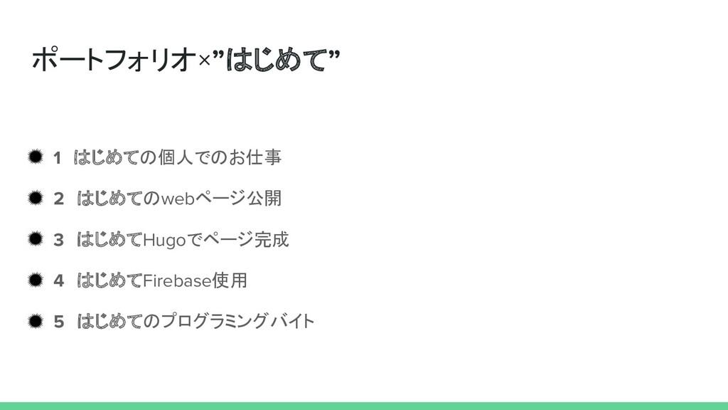 """ポートフォリオ×""""はじめて""""   1 はじめての個人でのお仕事 2 はじめてのwebページ公開..."""