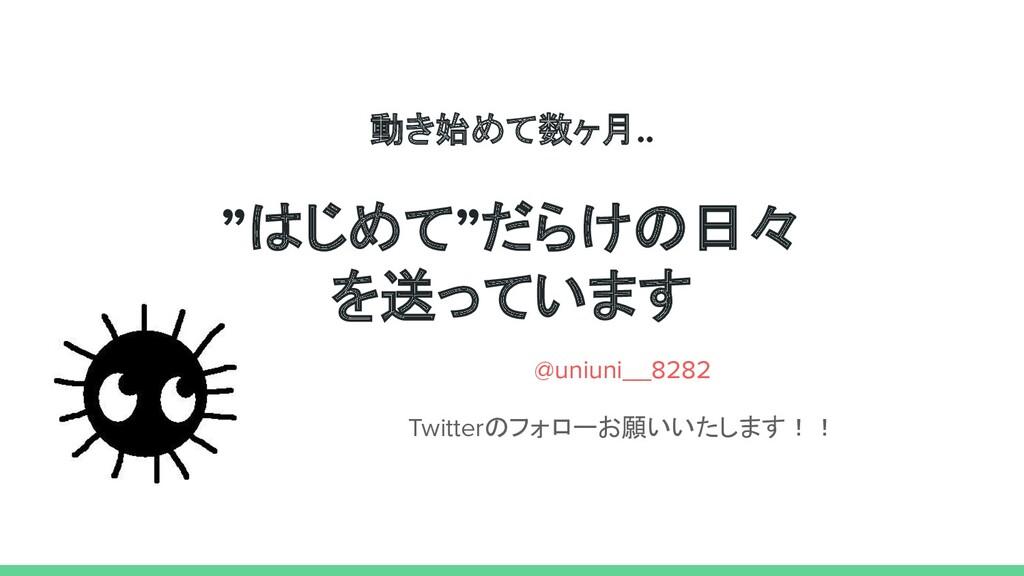 """動き始めて数ヶ月.. """"はじめて""""だらけの日々 を送っています @uniuni__8282 T..."""
