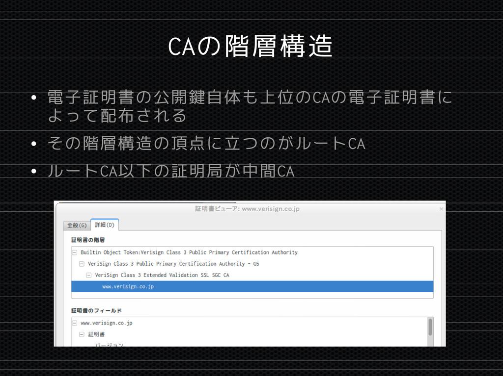 CAの階層構造 ● 電子証明書の公開鍵自体も上位のCAの電子証明書に よって配布される ● そ...