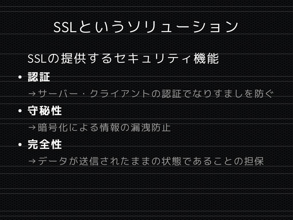 SSLというソリューション SSLの提供するセキュリティ機能 ● 認証 →サーバー・クライアン...