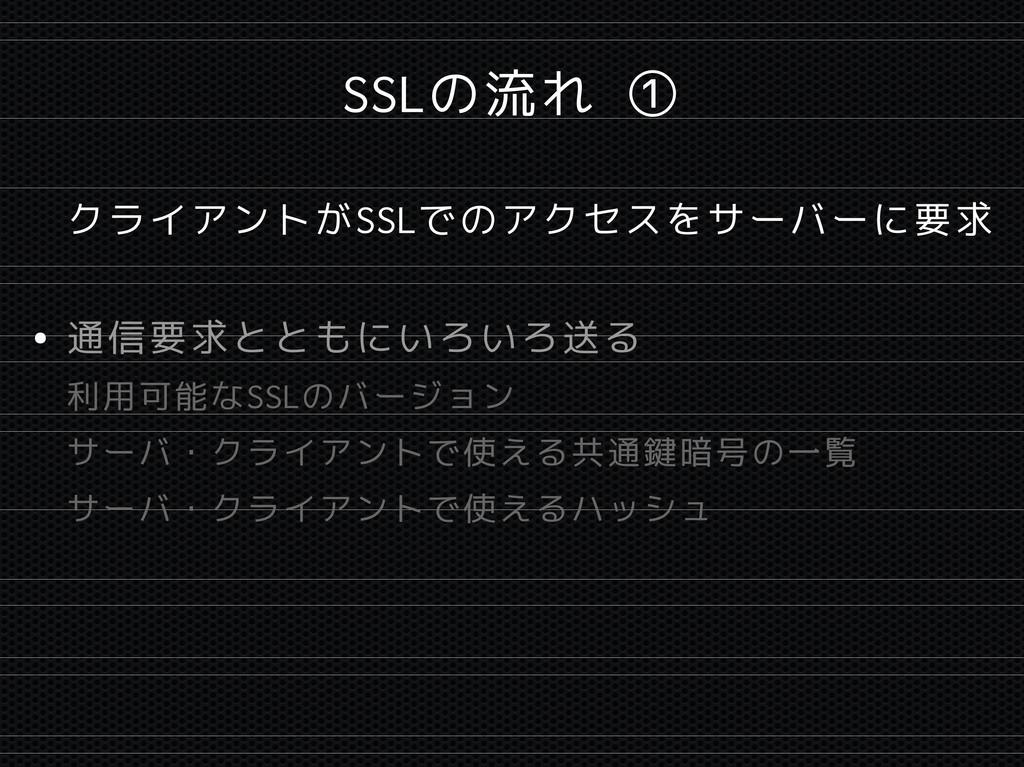 SSLの流れ ① クライアントがSSLでのアクセスをサーバーに要求 ● 通信要求とともにいろい...