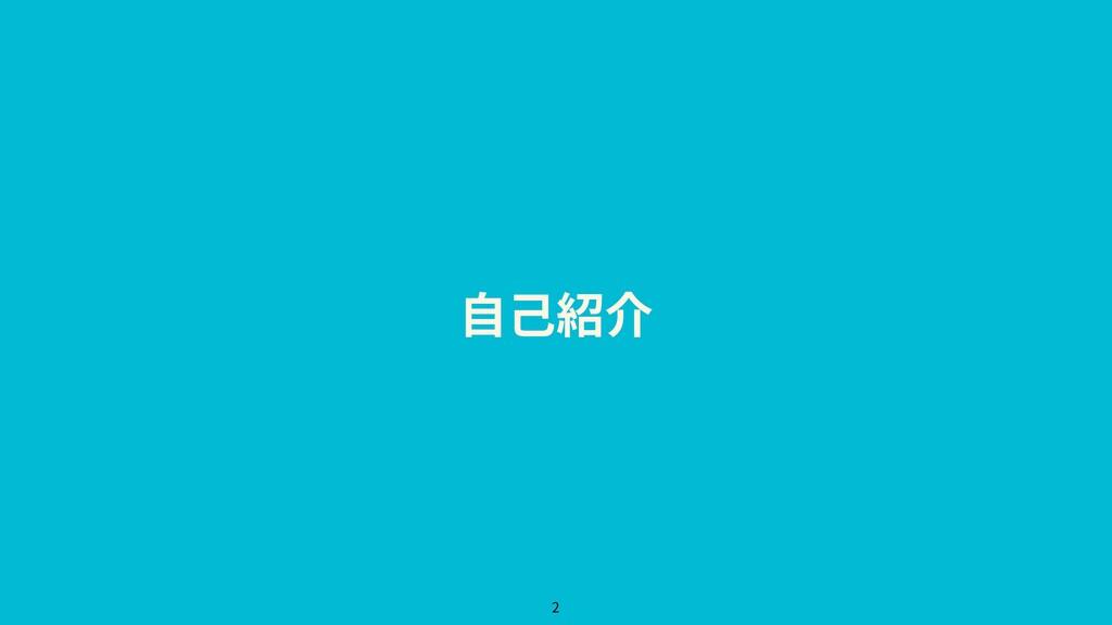 ⾃⼰紹介 2