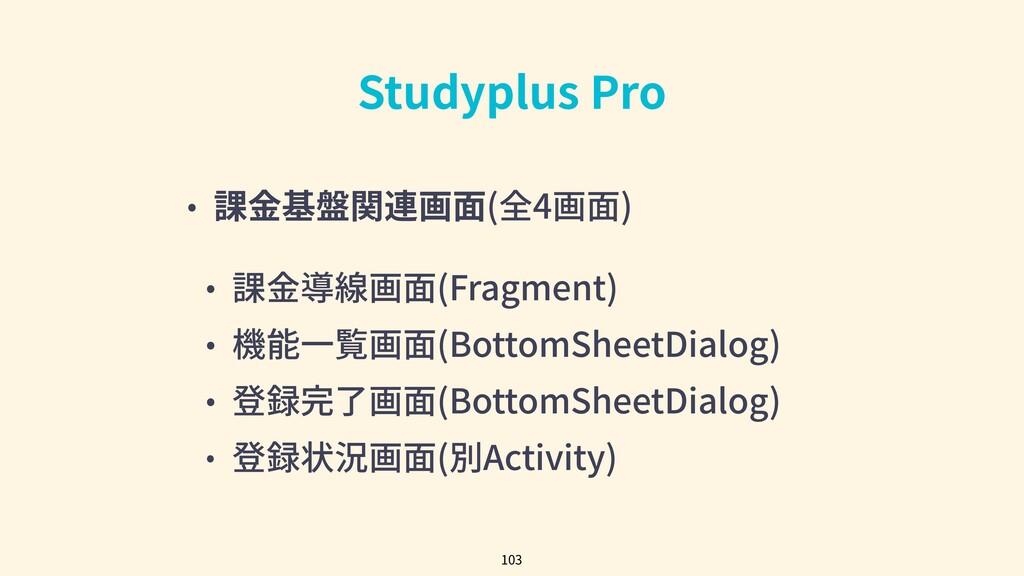 Studyplus Pro • 課⾦基盤関連画⾯(全4画⾯) • 課⾦導線画⾯(Fragmen...