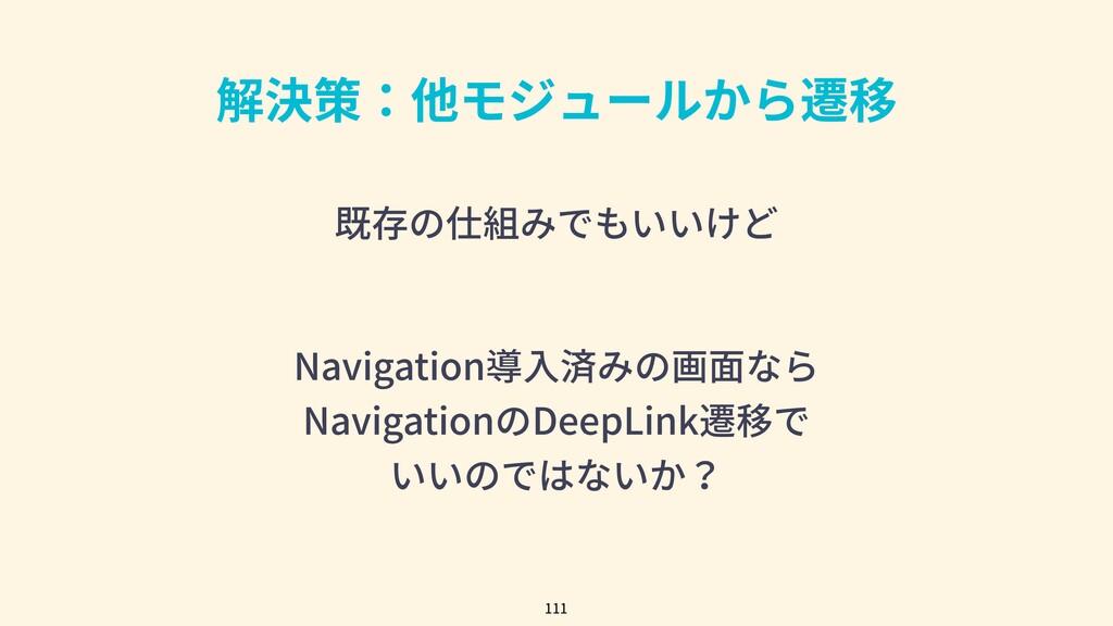 既存の仕組みでもいいけど Navigation導⼊済みの画⾯なら NavigationのDee...