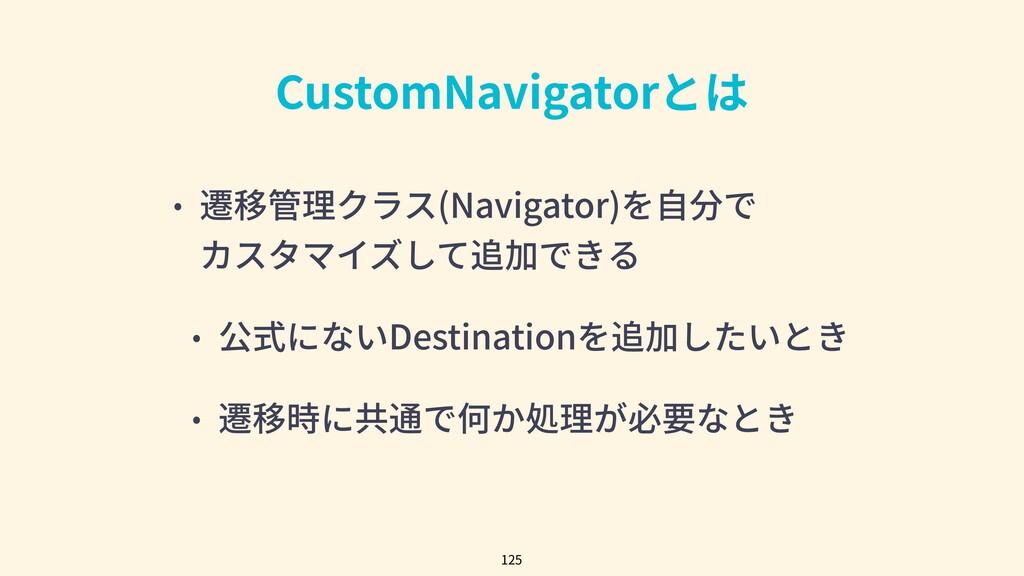 CustomNavigatorとは • 遷移管理クラス(Navigator)を⾃分で カスタマ...