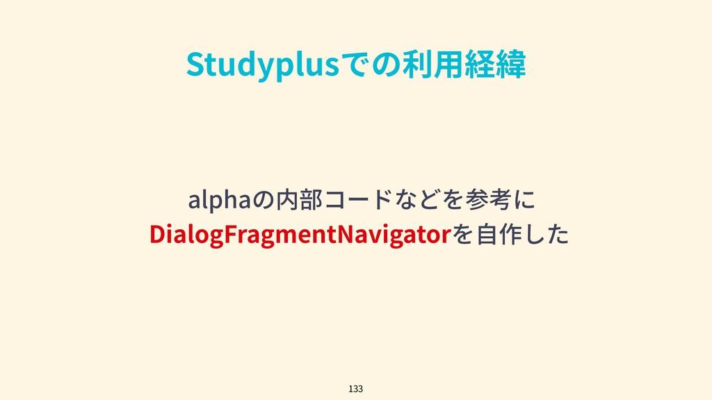 Studyplusでの利⽤経緯 alphaの内部コードなどを参考に DialogFragmen...