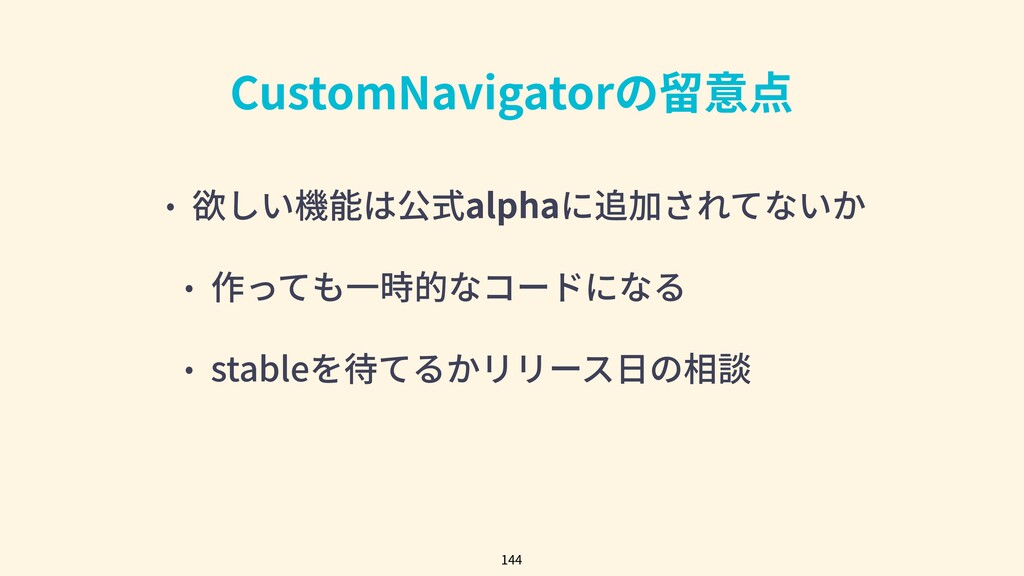CustomNavigatorの留意点 • 欲しい機能は公式alphaに追加されてないか • ...