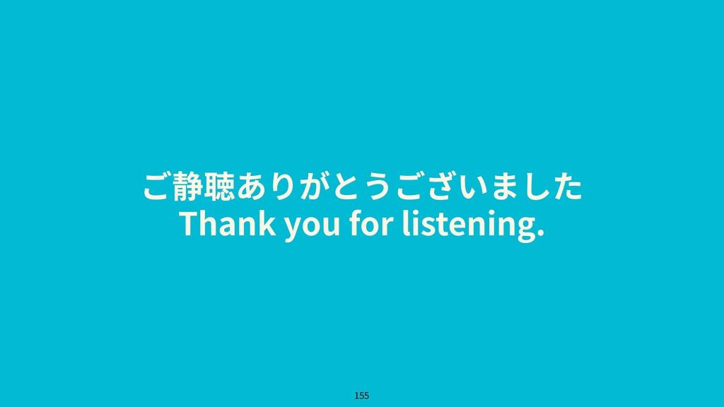 ご静聴ありがとうございました Thank you for listening. 155