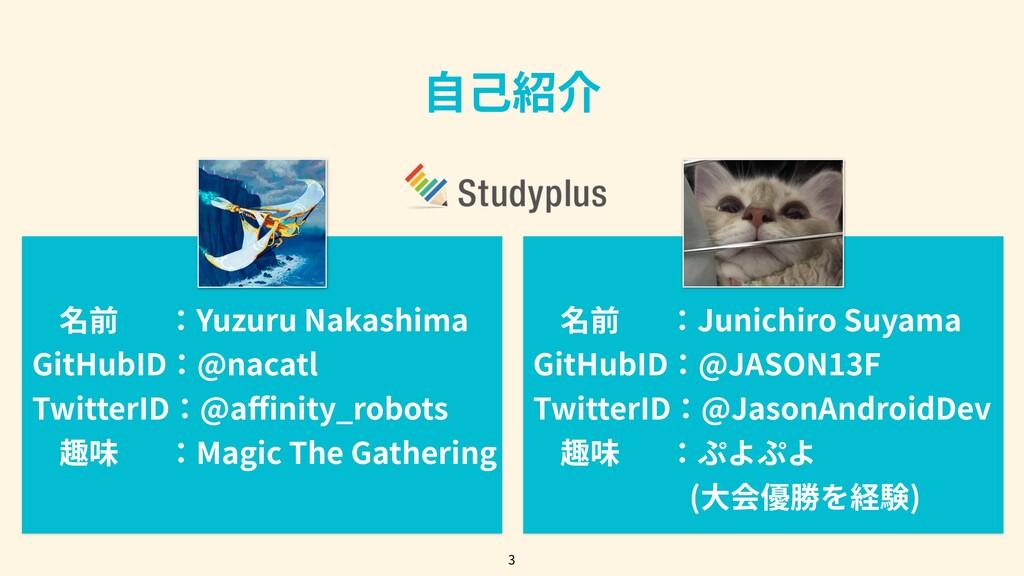 3 ⾃⼰紹介 名前 :Junichiro Suyama GitHubID:@JASON13F ...