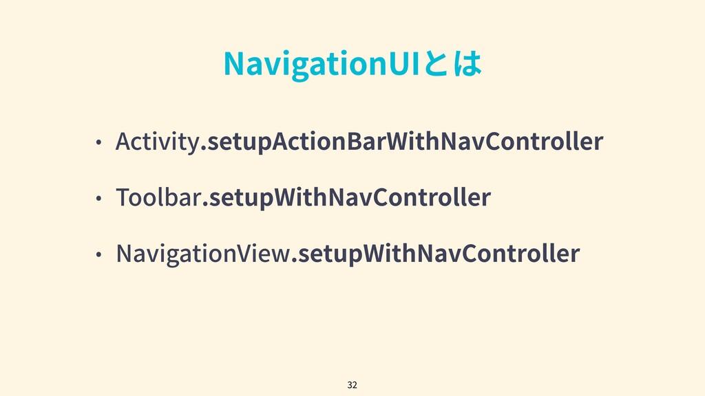 NavigationUIとは • Activity.setupActionBarWithNav...