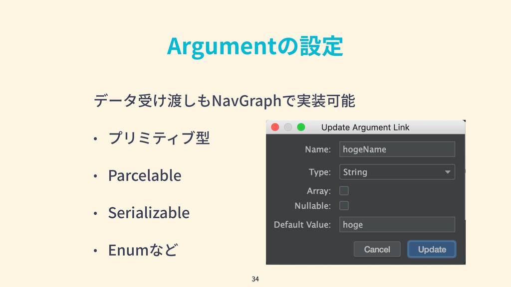 Argumentの設定 データ受け渡しもNavGraphで実装可能 • プリミティブ型 • P...