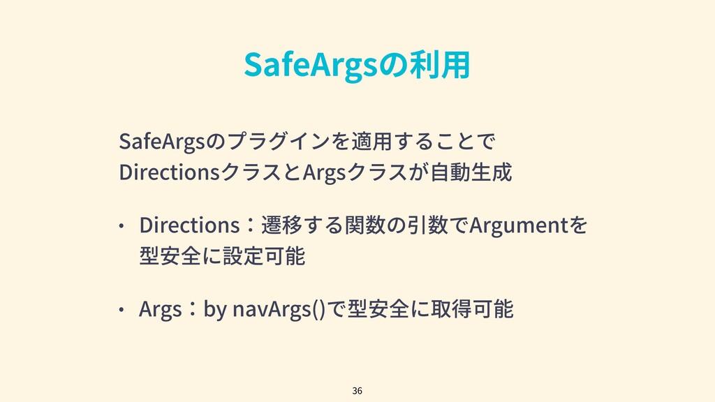 SafeArgsの利⽤ SafeArgsのプラグインを適⽤することで Directionsクラ...