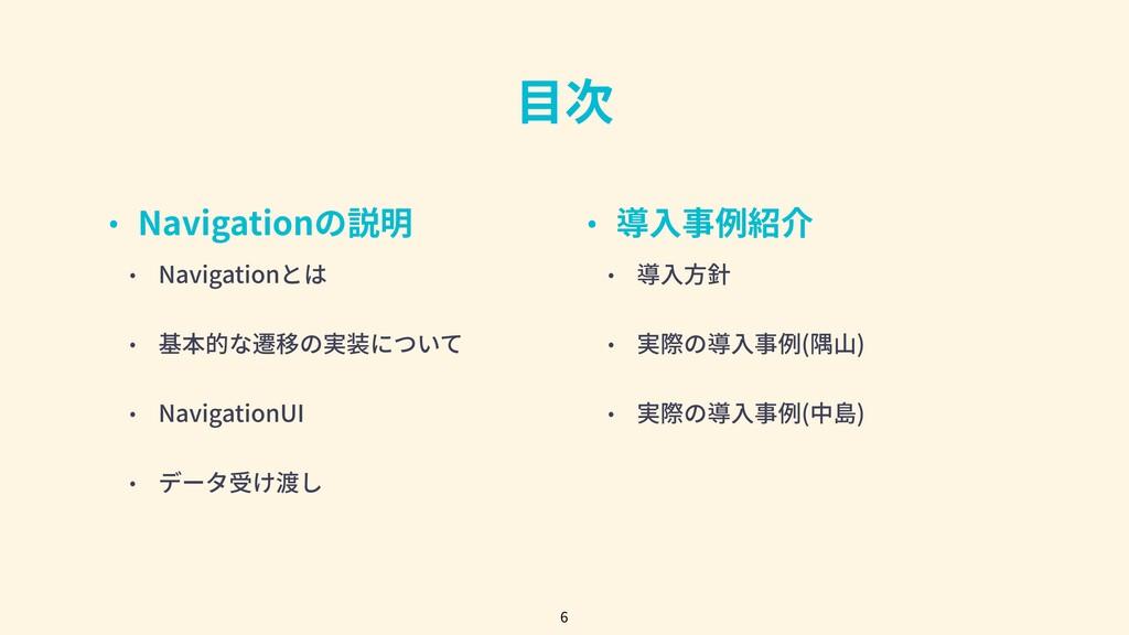 ⽬次 • Navigationの説明 • Navigationとは • 基本的な遷移の実装につ...