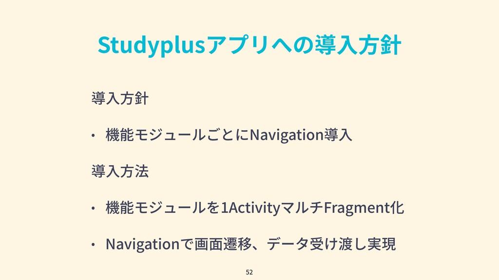 Studyplusアプリへの導⼊⽅針 導⼊⽅針 • 機能モジュールごとにNavigation導...