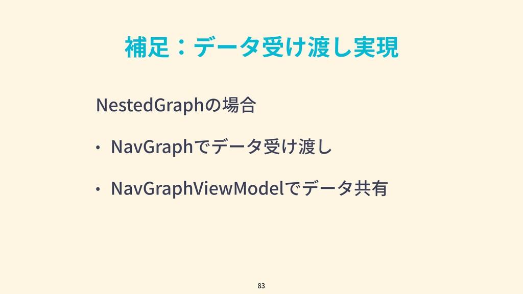 補⾜:データ受け渡し実現 NestedGraphの場合 • NavGraphでデータ受け渡し ...