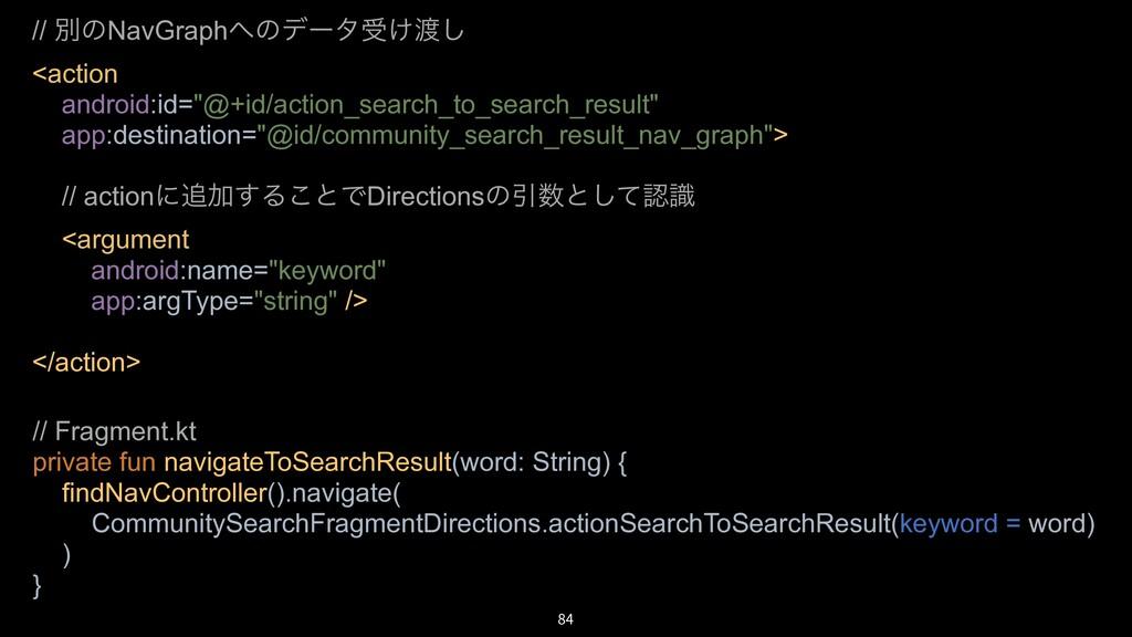 """84 // ผͷNavGraphͷσʔλड͚͠ <action android:id=""""@..."""