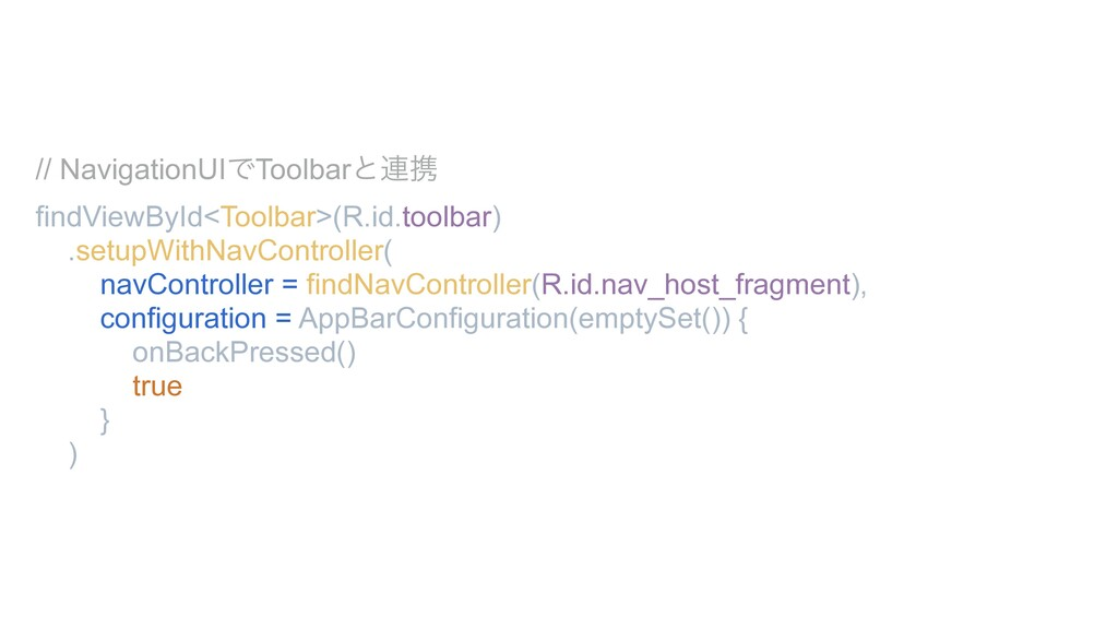 // NavigationUIͰToolbarͱ࿈ܞ findViewById<Toolbar...