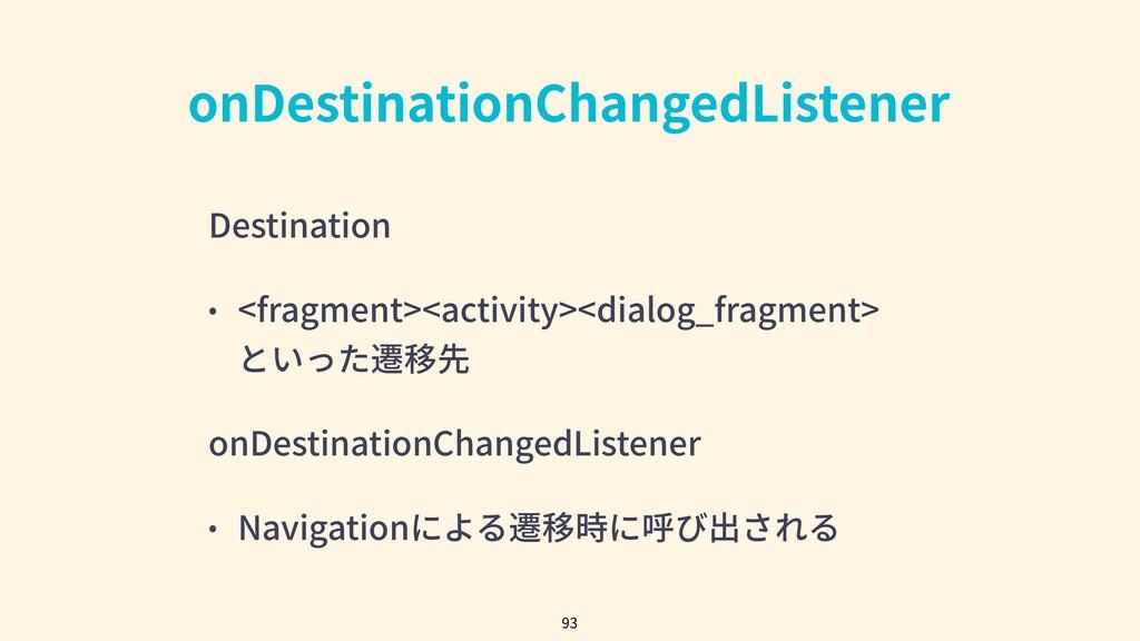 onDestinationChangedListener Destination • <fra...