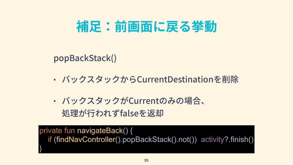 補⾜:前画⾯に戻る挙動 popBackStack() • バックスタックからCurrentDe...