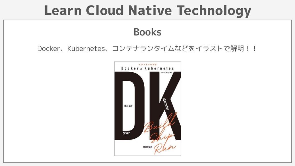 Learn Cloud Native Technology Books Docker、Kube...