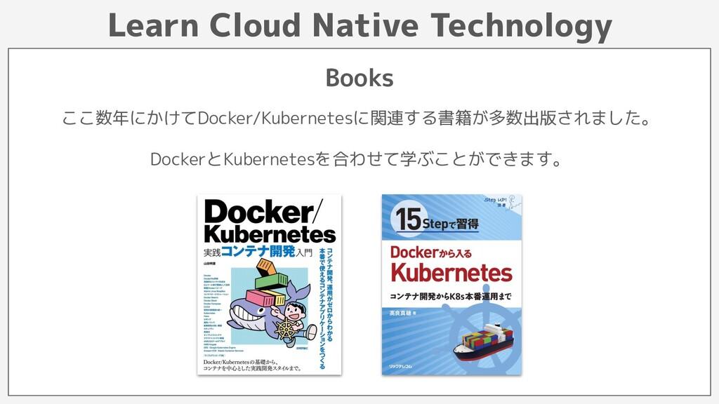 Learn Cloud Native Technology Books ここ数年にかけてDoc...