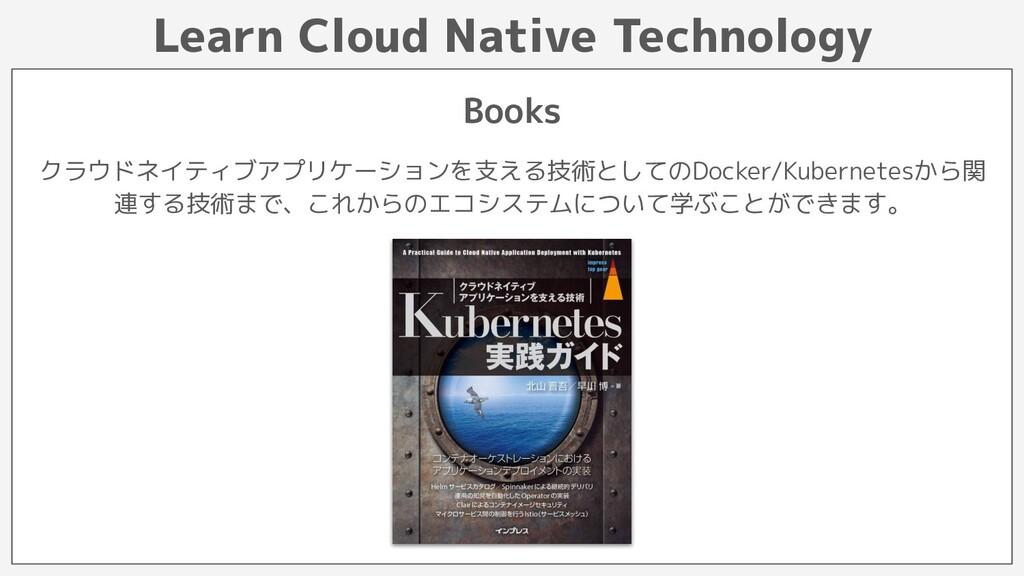 Learn Cloud Native Technology Books クラウドネイティブアプ...