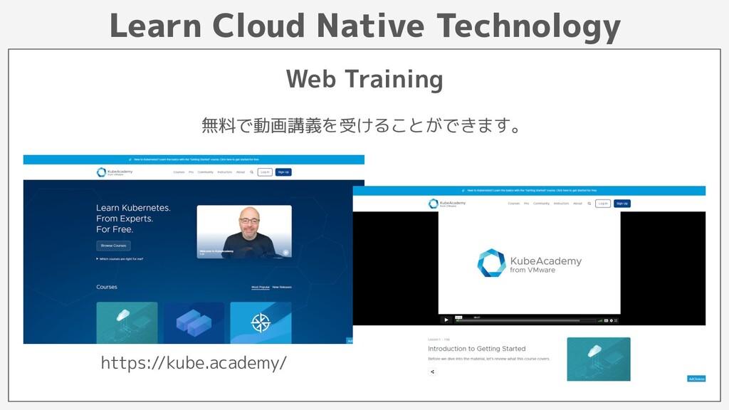 Learn Cloud Native Technology Web Training 無料で動...