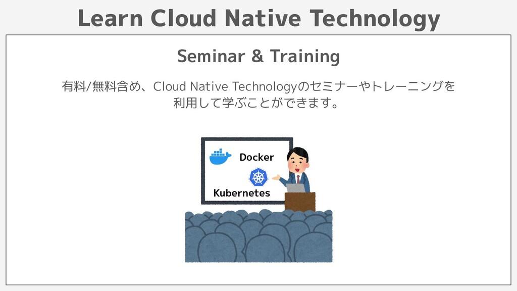 Learn Cloud Native Technology Seminar & Trainin...