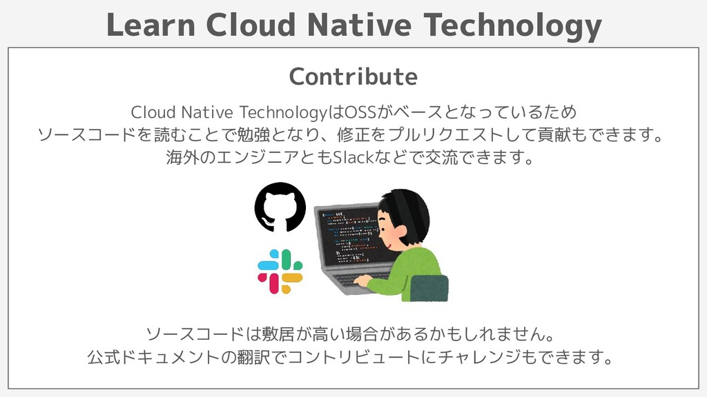Learn Cloud Native Technology Contribute Cloud ...
