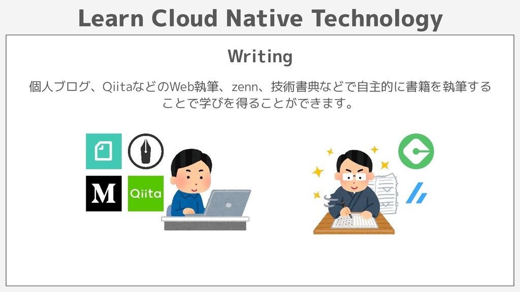 Learn Cloud Native Technology Writing 個人ブログ、Qii...
