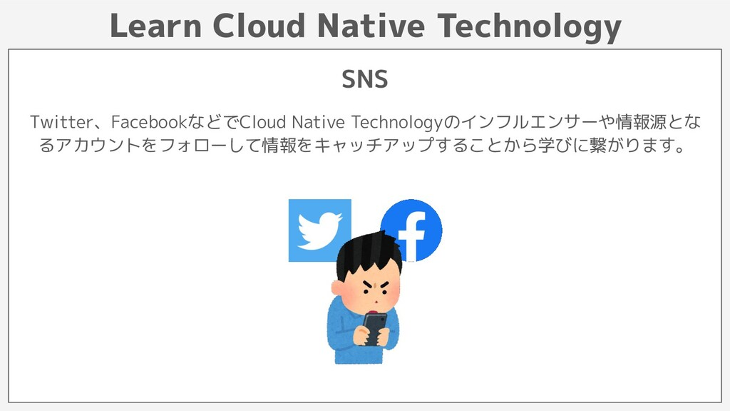 Learn Cloud Native Technology SNS Twitter、Faceb...