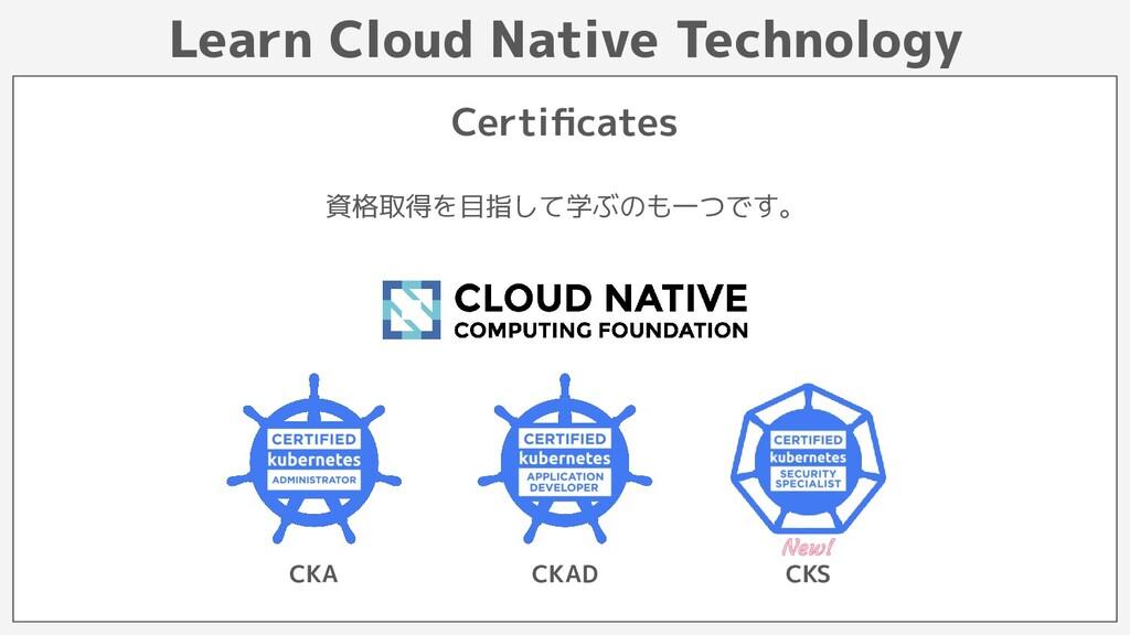 Learn Cloud Native Technology Certificates 資格取得を...