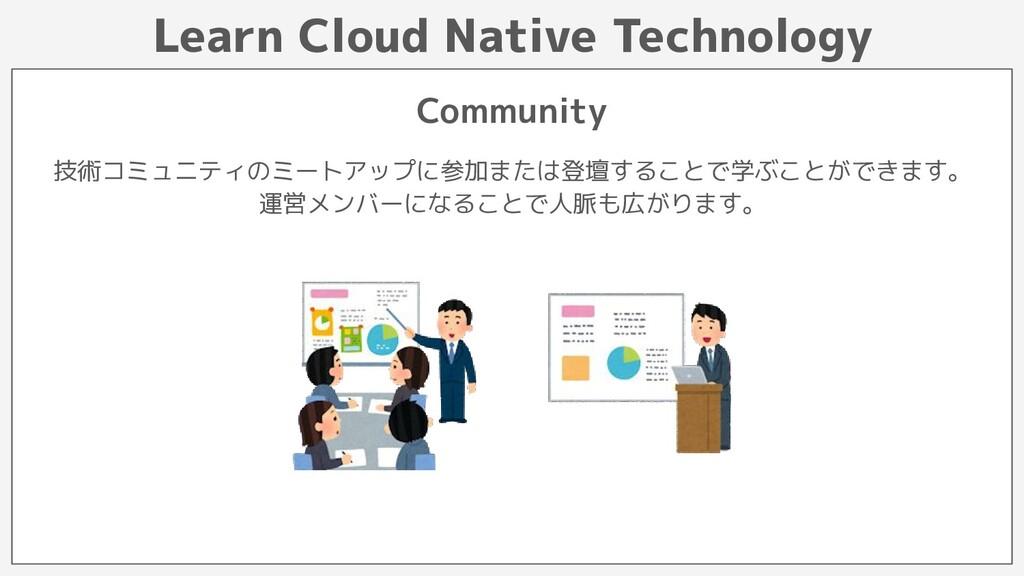 Learn Cloud Native Technology Community 技術コミュニテ...