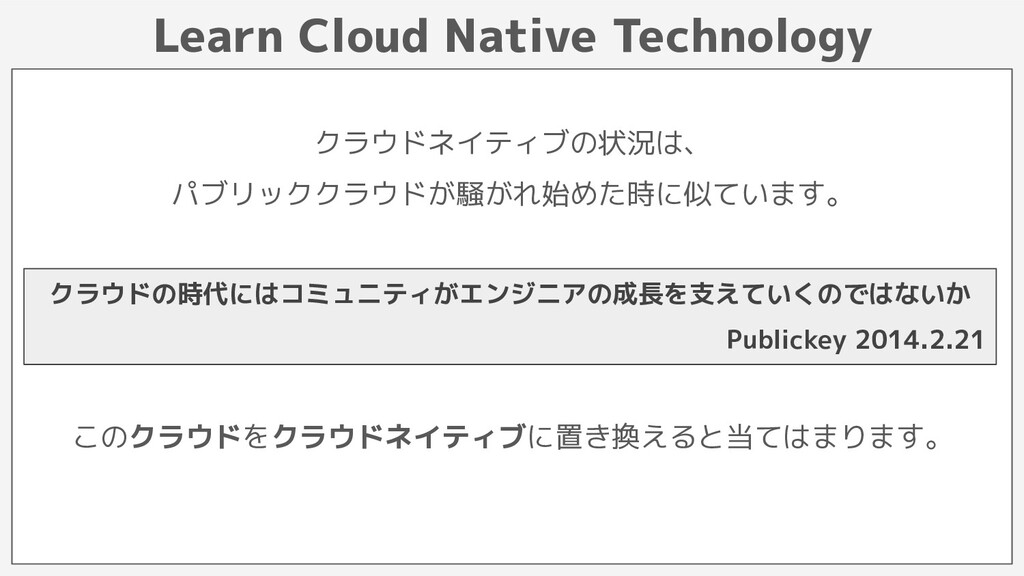 Learn Cloud Native Technology クラウドネイティブの状況は、 パブ...