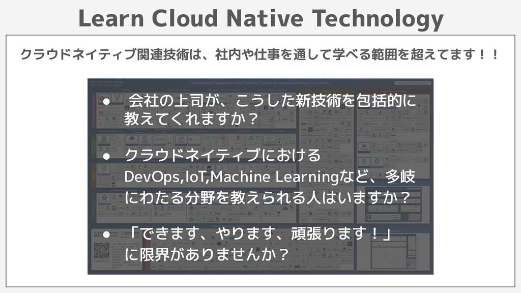 Learn Cloud Native Technology クラウドネイティブ関連技術は、社内...