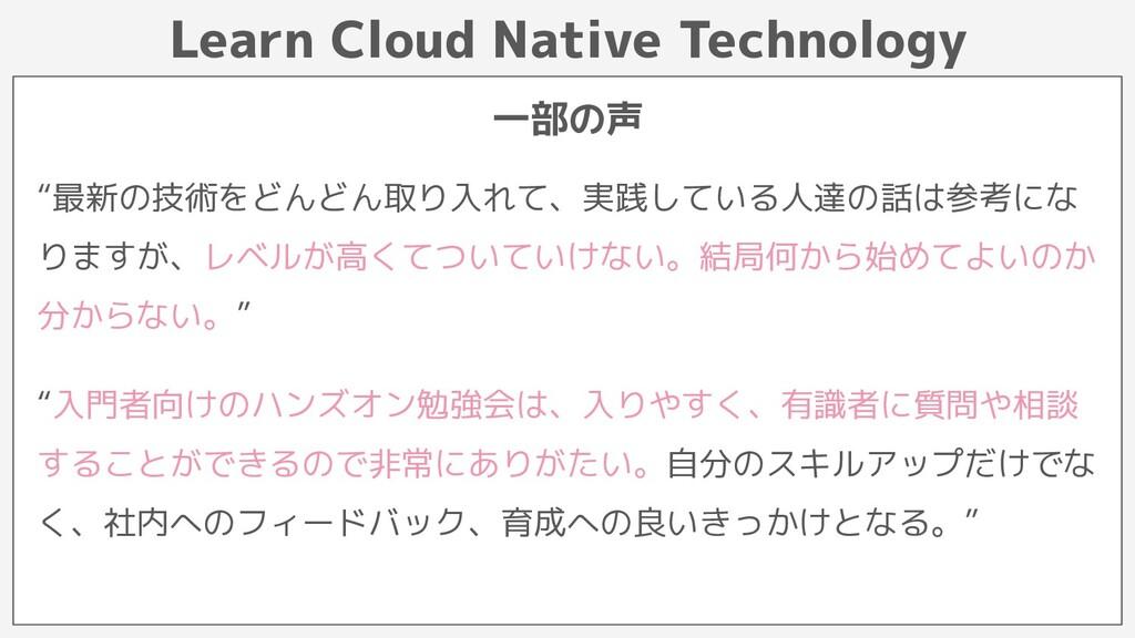"""Learn Cloud Native Technology 一部の声 """"最新の技術をどんどん取..."""