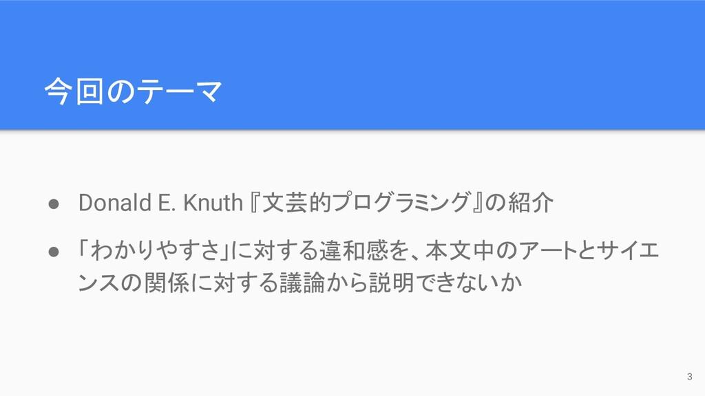 今回のテーマ 3 ● Donald E. Knuth 『文芸的プログラミング』の紹介 ● 「わ...