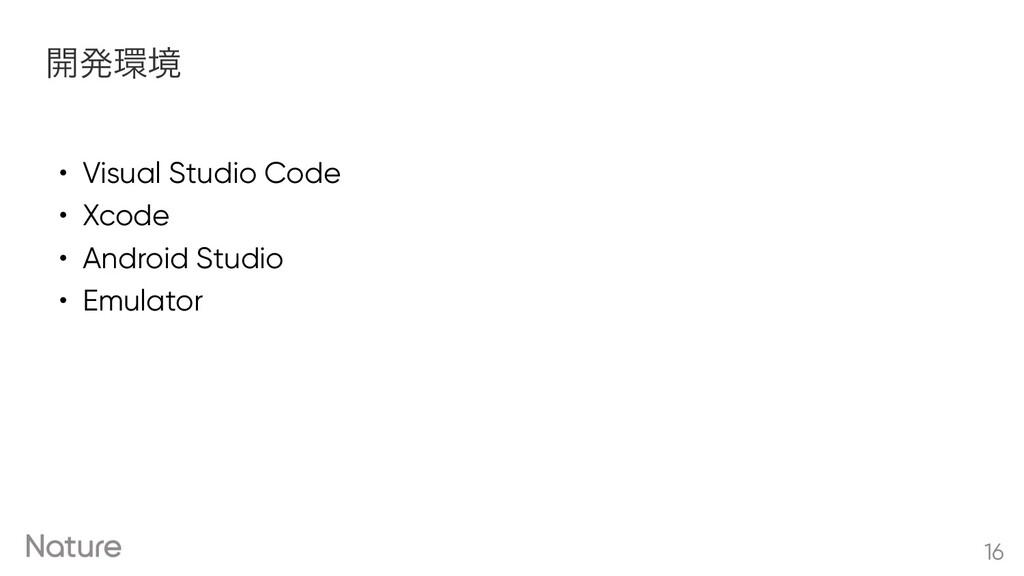 • Visual Studio Code • Xcode • Android Studio •...