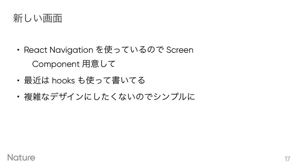 • React Navigation Λ͍ͬͯΔͷͰ Screen Component ༻ҙ...