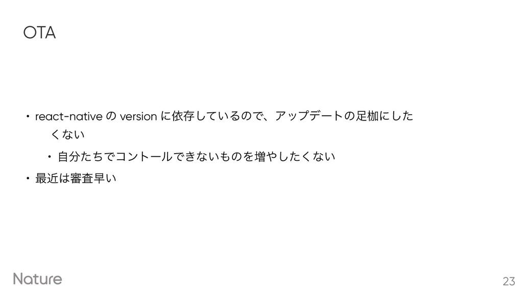 OTA • react-native ͷ version ʹґଘ͍ͯ͠ΔͷͰɺΞοϓσʔτͷ...