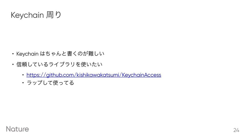 Keychain पΓ • Keychain ͪΌΜͱॻ͘ͷ͕͍͠ • ৴པ͍ͯ͠ΔϥΠϒ...