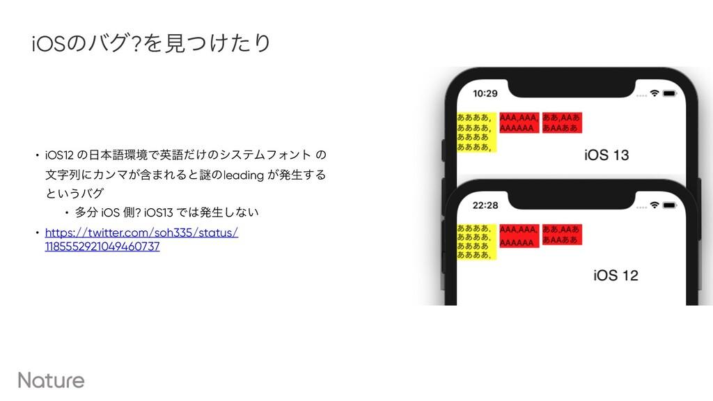 iOSͷόά?Λݟ͚ͭͨΓ • iOS12 ͷຊޠڥͰӳޠ͚ͩͷγεςϜϑΥϯτ ͷ จ...