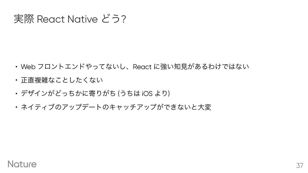 ࣮ࡍ React Native Ͳ͏? • Web ϑϩϯτΤϯυͬͯͳ͍͠ɺReact ʹ...