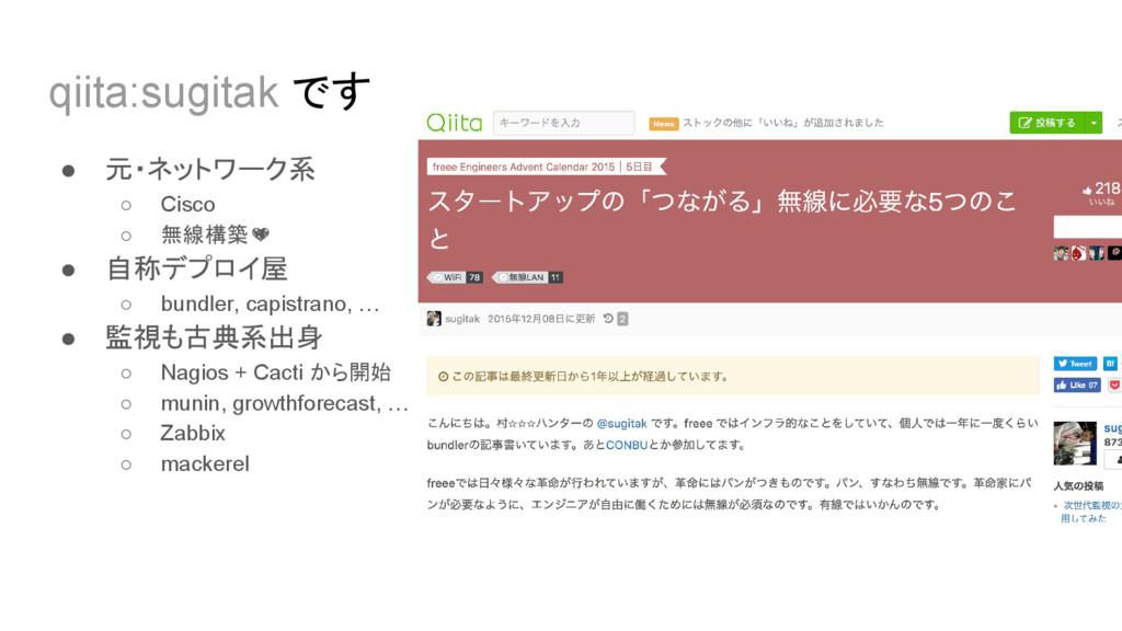 qiita:sugitak です ● 元・ネットワーク系 ○ Cisco ○ 無線構築 ● 自...