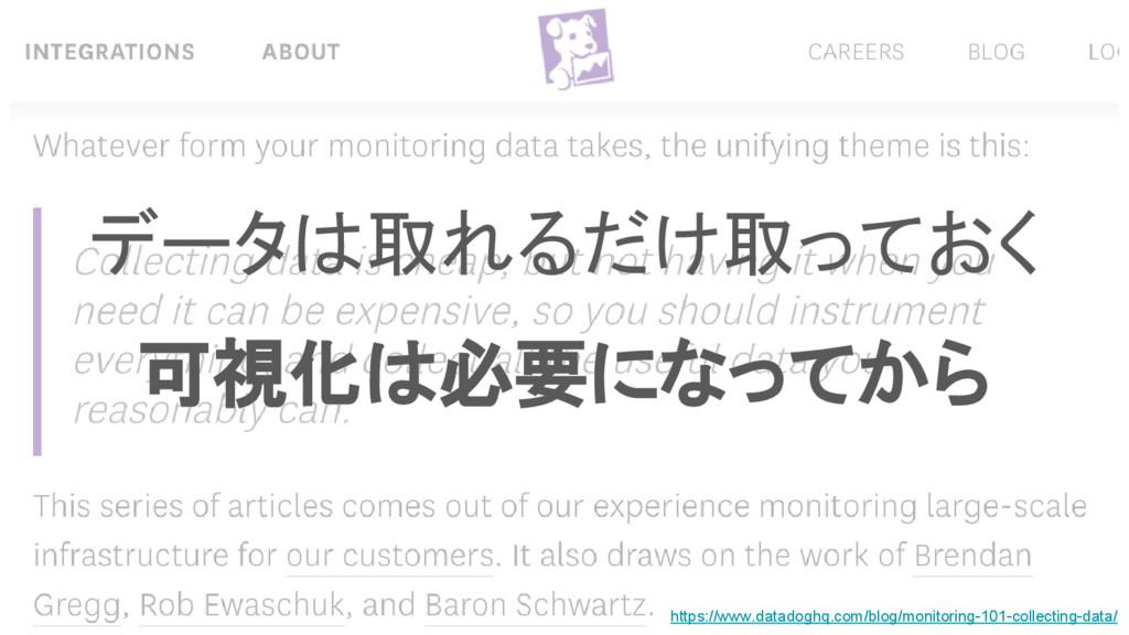 データは取れるだけ取っておく 可視化は必要になってから https://www.datadog...