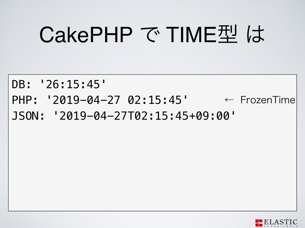 CakePHP Ͱ TIMEܕ  DB: '26:15:45' PHP: '2019-04-...
