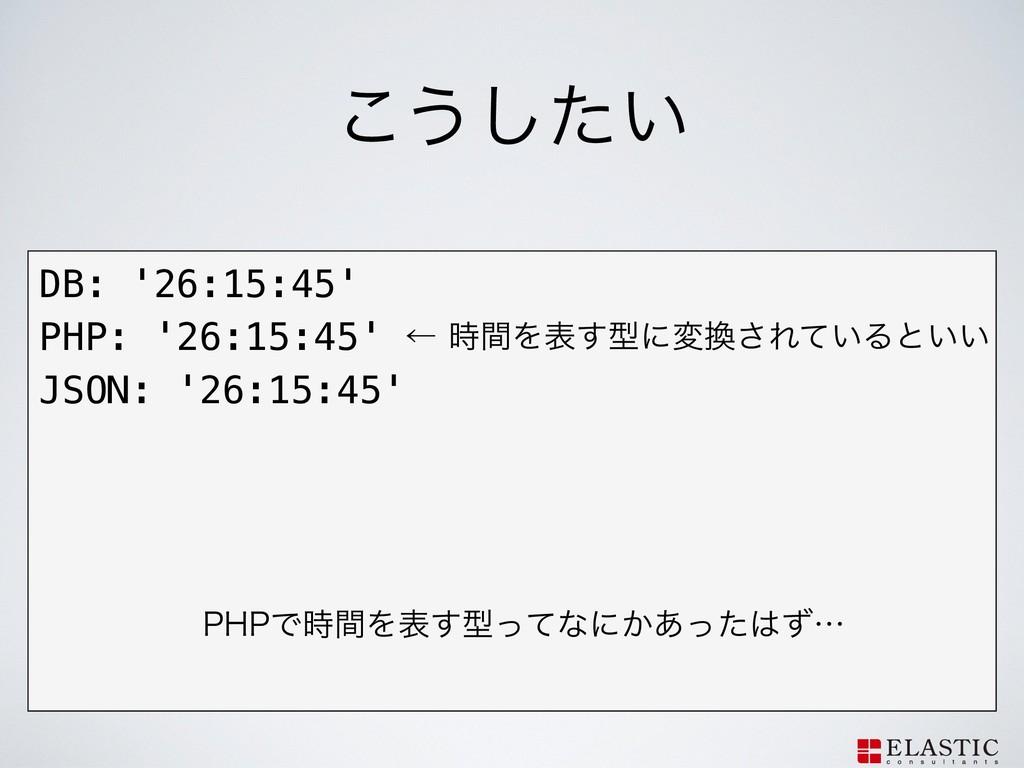 ͜͏͍ͨ͠ DB: '26:15:45' PHP: '26:15:45' JSON: '26:...